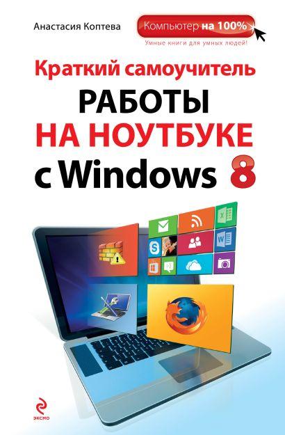 Краткий самоучитель работы на ноутбуке с Windows 8 - фото 1