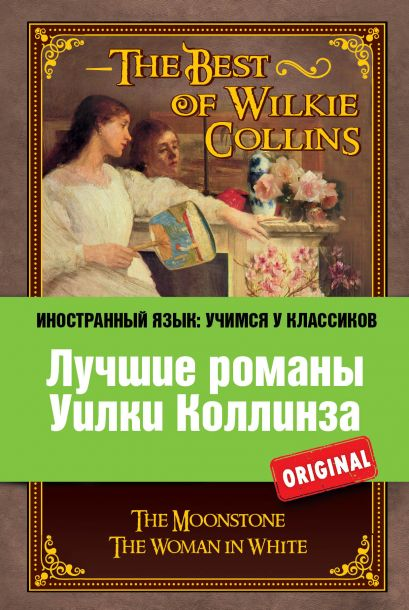 Лучшие романы Уилки Коллинза: Лунный камень, Женщина в белом - фото 1