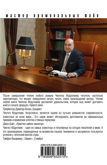 Равновесие страха Абдуллаев Ч.А.