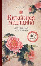 Юнь Лун - Китайская медицина для здоровья и долголетия' обложка книги