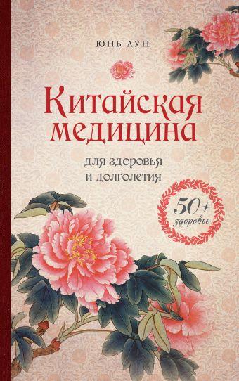 Китайская медицина для здоровья и долголетия Юнь Лун