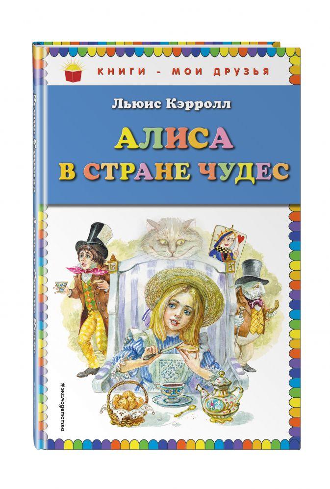 Льюис Кэрролл - Алиса в Стране чудес (ил. А. Власовой) обложка книги