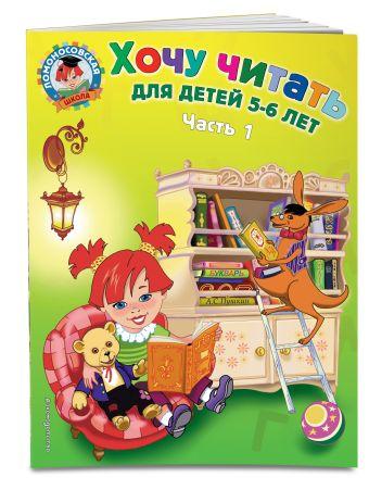 Хочу читать: для детей 5-6 лет. Часть 1, 2-е изд., перераб. Егупова В.А.
