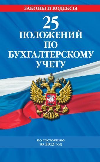 25 положений по бухгалтерскому учету: с изменениями и дополнениями на 2013 г.