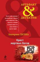 Лесина Е. - Крест мертвых богов' обложка книги