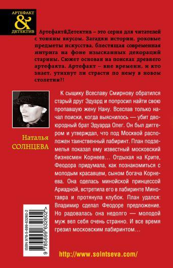Московский лабиринт Минотавра Солнцева Н.А.