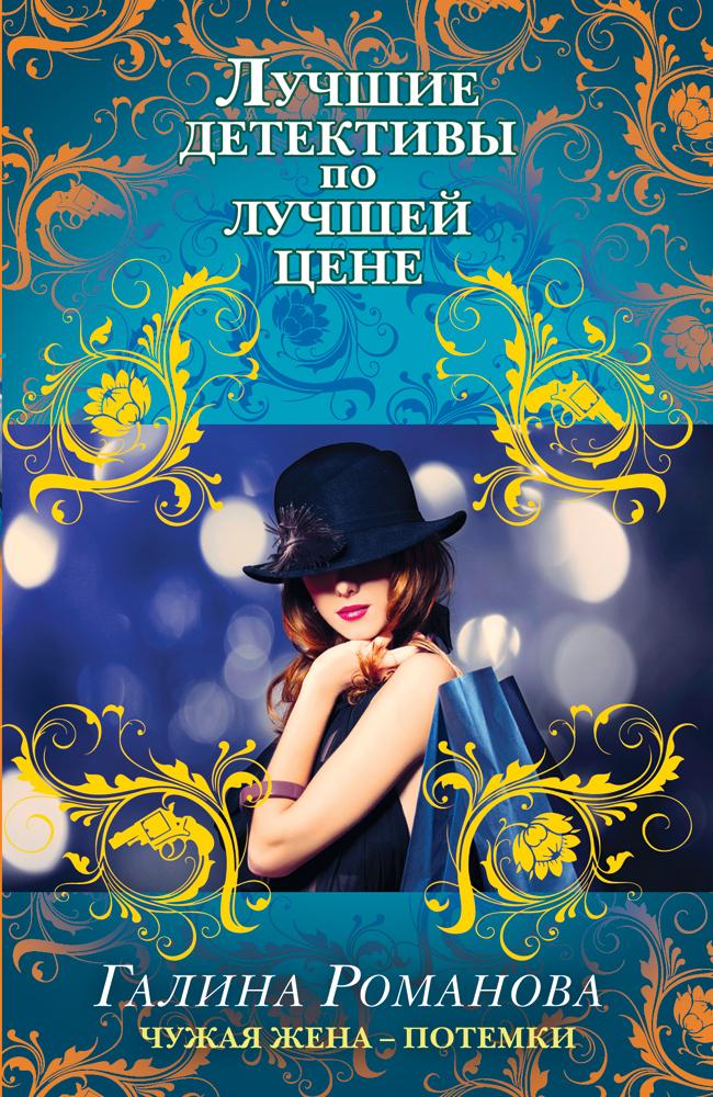 Романова Г.В. - Чужая жена – потемки обложка книги