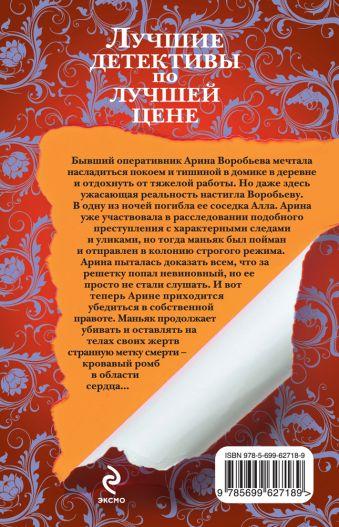 Коварство без любви Соболева Л.П.
