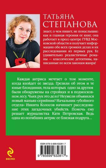 Звезда на одну роль Степанова Т.Ю.