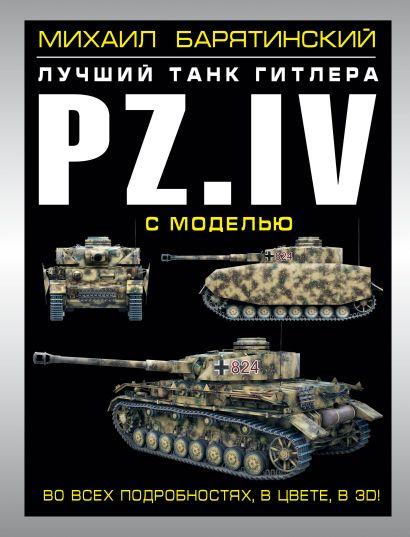 Pz.IV – лучший танк Гитлера в 3D с моделью - фото 1
