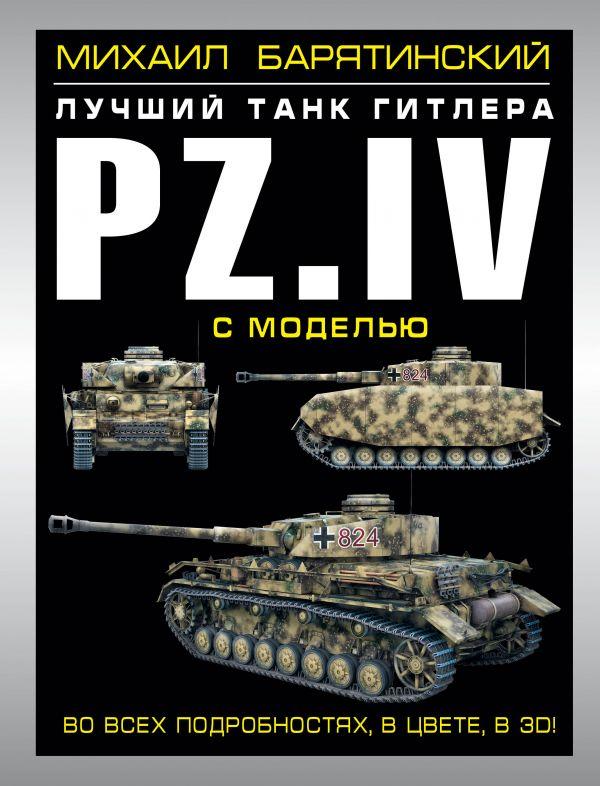 Pz.IV – лучший танк Гитлера в 3D с моделью Барятинский М.Б.