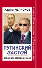 Челноков А.С. - Путинский Застой. Новое Политбюро Кремля' обложка книги