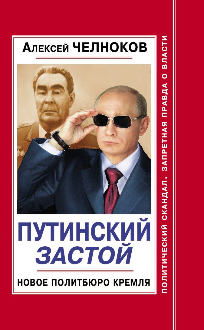 Челноков А.С. - Путинский Застой. Новое Политбюро Кремля обложка книги