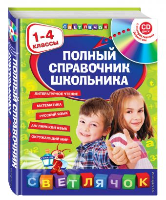 Полный справочник школьника : 1-4 классы (+CD)