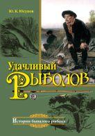 Юсупов Ю.К. - Удачливый рыболов' обложка книги