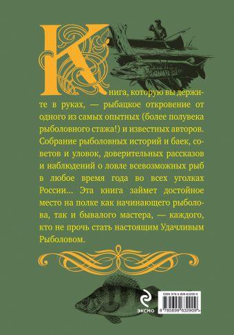 Удачливый рыболов Юсупов Ю.К.