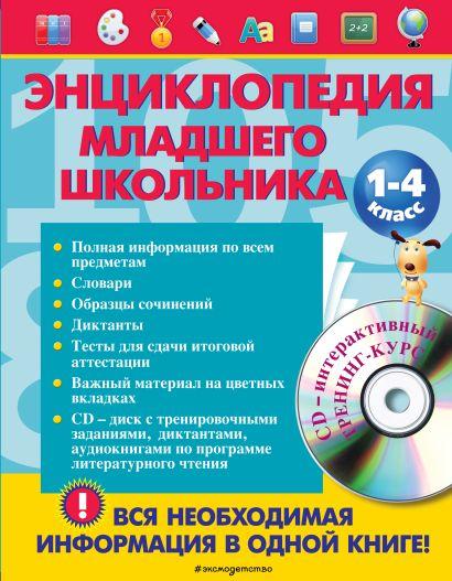 Энциклопедия младшего школьника (+CD) - фото 1
