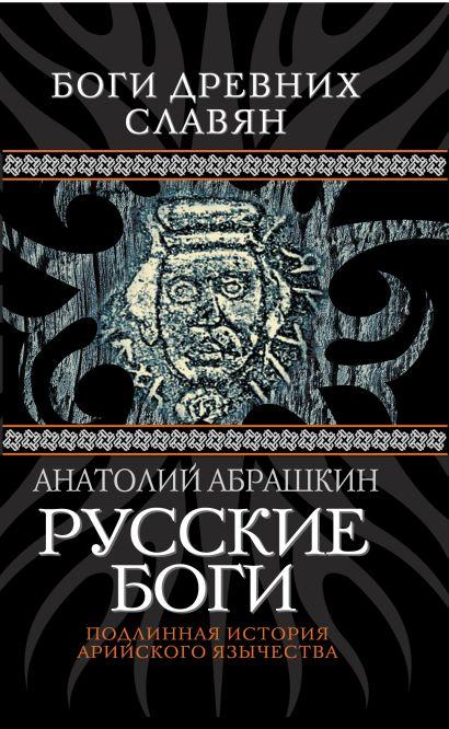 Русские боги. Подлинная история арийского язычества - фото 1