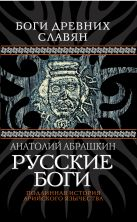 Абрашкин А.А. - Русские боги. Подлинная история арийского язычества' обложка книги