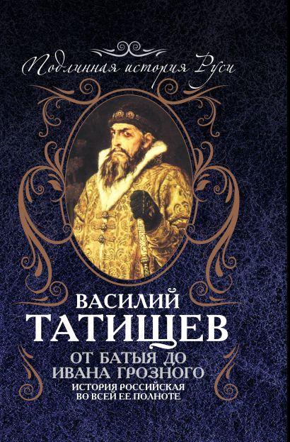 От Батыя до Ивана Грозного: история Российская во всей ее полноте - фото 1
