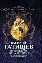 Татищев В.Н. - От Батыя до Ивана Грозного: история Российская во всей ее полноте' обложка книги