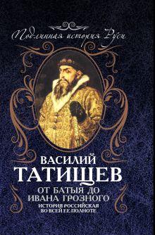 Подлинная история Руси