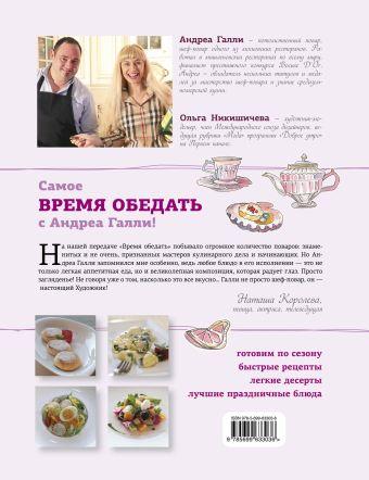 Вкусные рецепты для стройности и настроения Андреа Галли