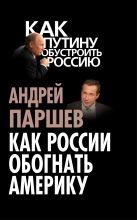 Паршев А.П. - Как России обогнать Америку' обложка книги