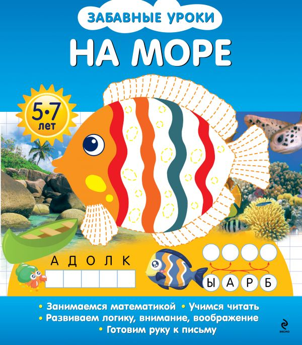 На море Обозная О.Б.