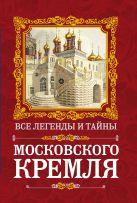 Сергиевская И.Г. - Все легенды и тайны Московского Кремля' обложка книги