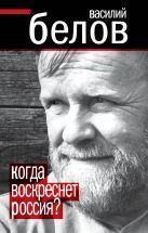 Белов В.И. - Когда воскреснет Россия?' обложка книги