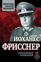 Фрисснер И. - Преданные сражения' обложка книги
