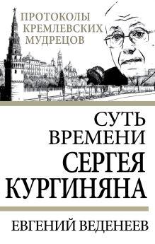 Суть времени Сергея Кургиняна