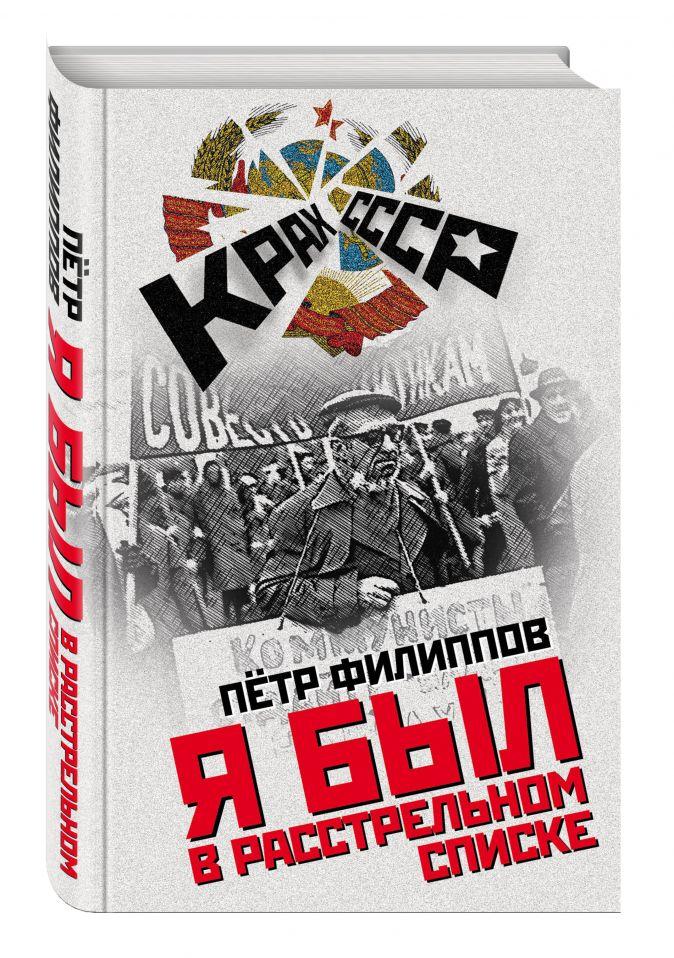 Петр Филиппов - Я был в расстрельном списке обложка книги
