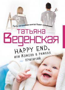 Happy End, или Измена в рамках приличий