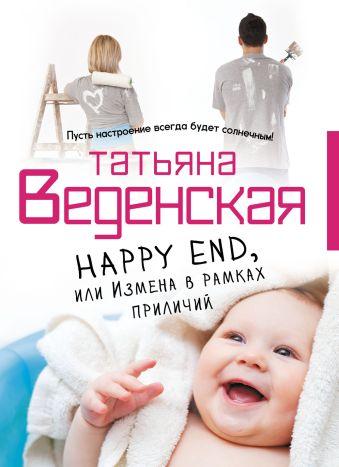 Happy End, или Измена в рамках приличий Веденская Т.