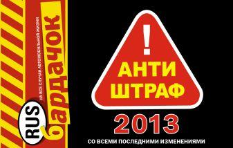 Антиштраф-2013 (со всеми последними изменениями)