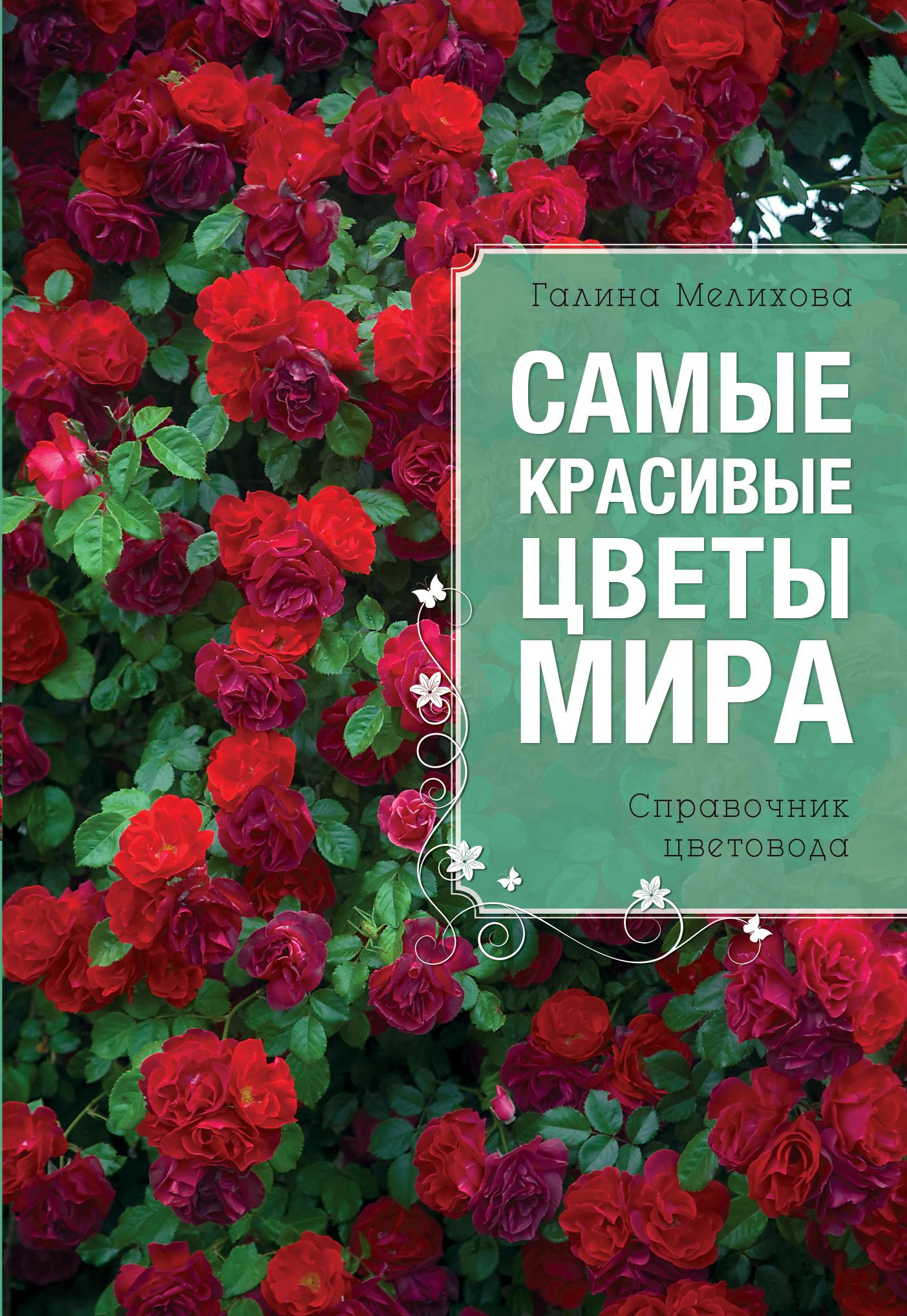 Мелихова Г.И. Самые красивые цветы мира (Все о вашем саде (обложка))