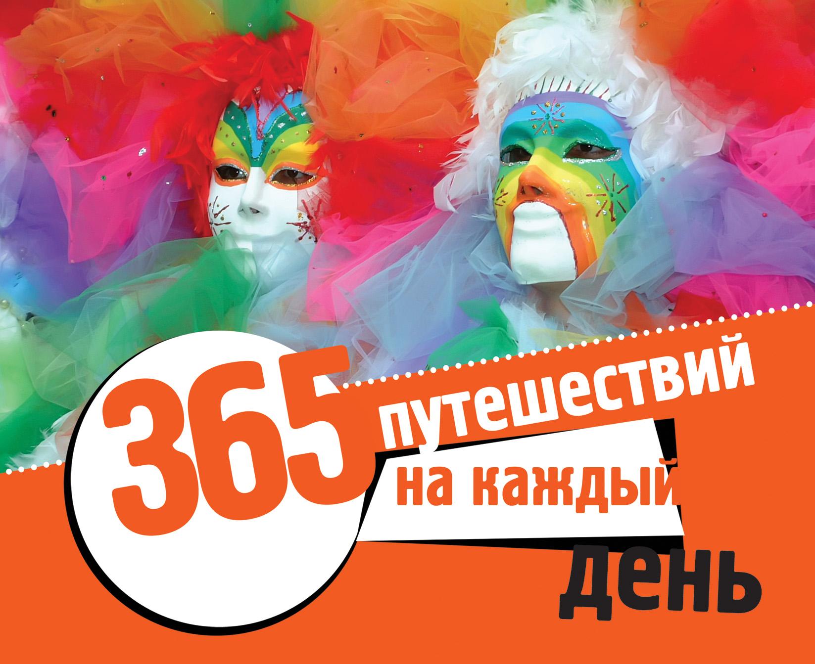 Чередниченко О.В. 365 путешествий на каждый день. Новое оформление