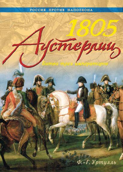 1805. Аустерлиц. Битва трех императоров - фото 1