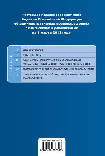 Кодекс Российской Федерации об административных правонарушениях : текст с изм. и доп. на 1 марта 2013 г.