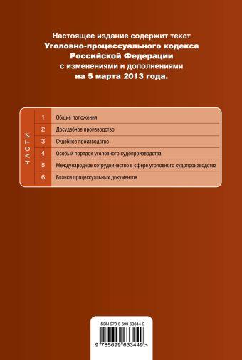 Уголовно-процессуальный кодекс Российской Федерации : текст с изм. и доп. на 5 марта 2013 г.