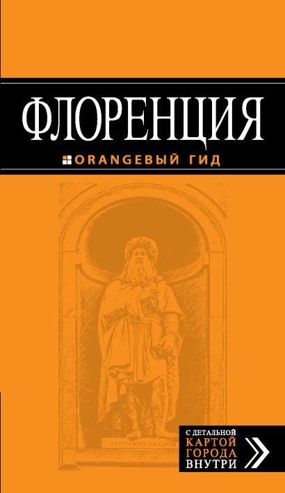 Флоренция: путеводитель + карта. 2-е изд., испр. и доп. - фото 1