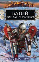 Поротников В.П. - Батый заплатит кровью!' обложка книги