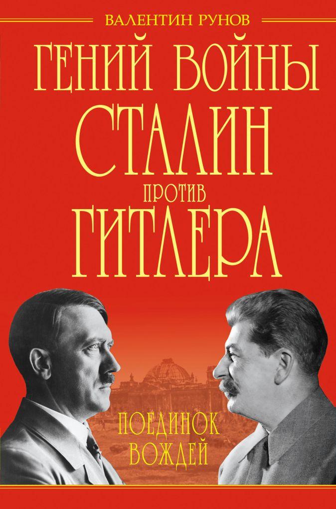 Валентин Рунов - Гений войны Сталин против Гитлера. Поединок Вождей обложка книги