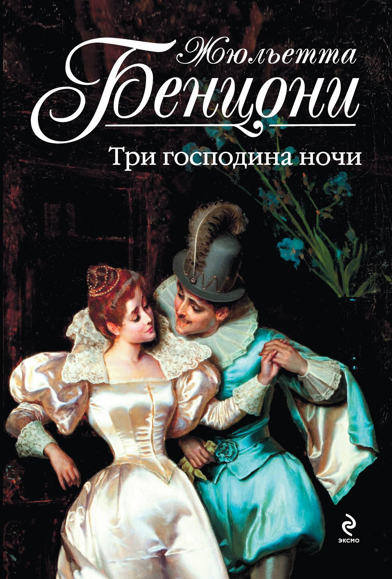 Жюльетта Бенцони Три господина ночи три биографии
