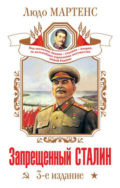 Запрещенный Сталин - фото 1