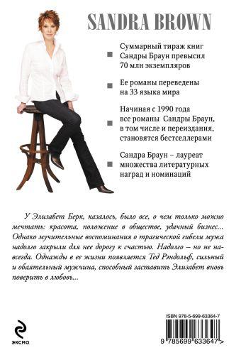 Женские фантазии Браун С.