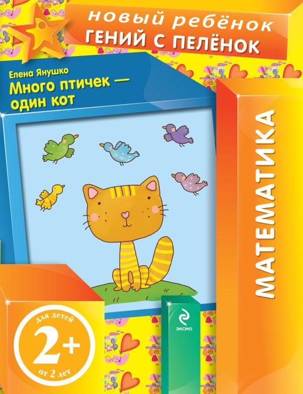 2+ Много птичек - один кот Янушко Е.А.