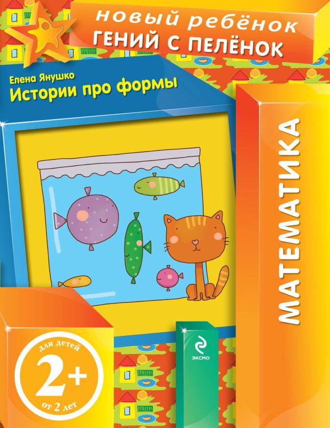 2+ Истории про формы Янушко Е.А.